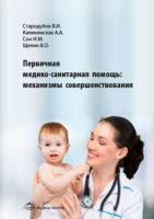 Первичная медико-санитарная помощь: механизмы совершенствования