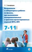 Погрешности в лабораторных работах по физике при выполнении экспериментальных и практико-ориентированных заданий ОГЭ и ЕГЭ. 7—11 классы
