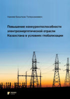 Повышение конкурентоспособности электроэнергетической отрасли Казахстана в условиях глобализации