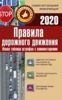 Правила дорожного движения. Новая таблица штрафов с комментариями на 2020 год