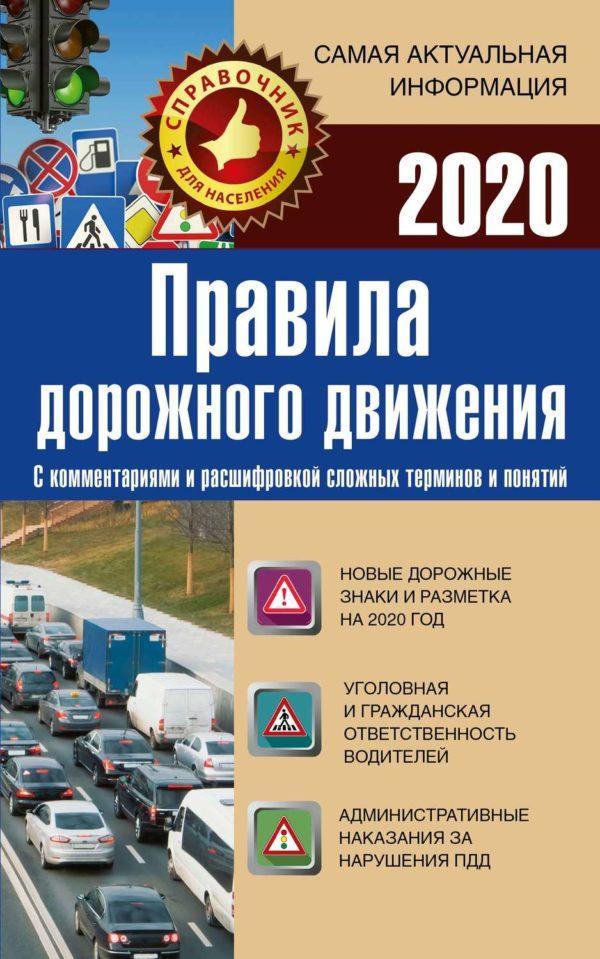 Правила дорожного движения на 2020 год с комментариями и расшифровкой сложных терминов и понятий