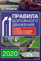 Правила дорожного движения с фотографиями