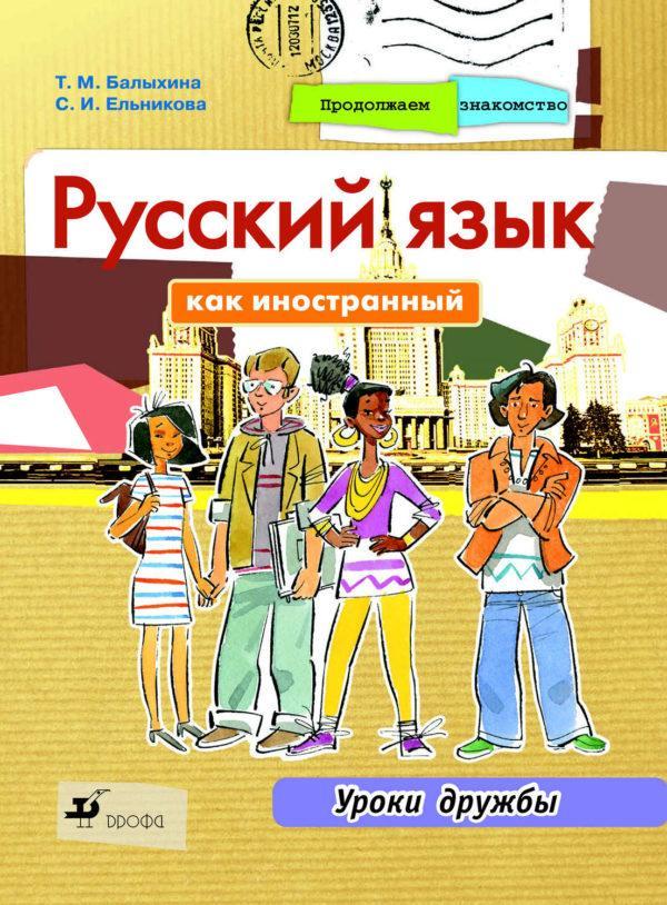 Продолжаем знакомство. Русский язык как иностранный. Уроки дружбы