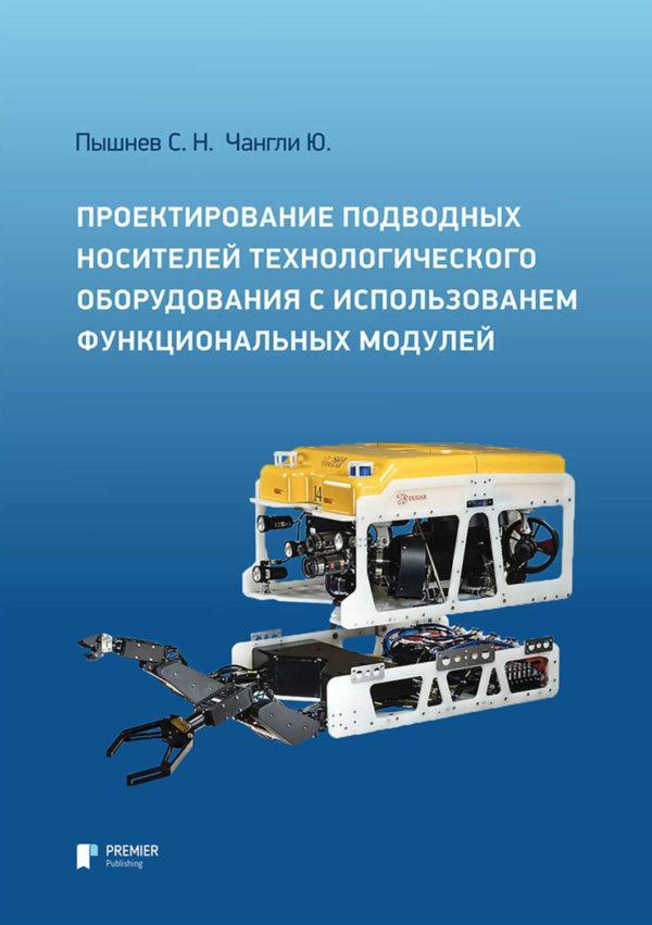 Проектирование подводных носителей технологического оборудования с использованием функциональных модулей