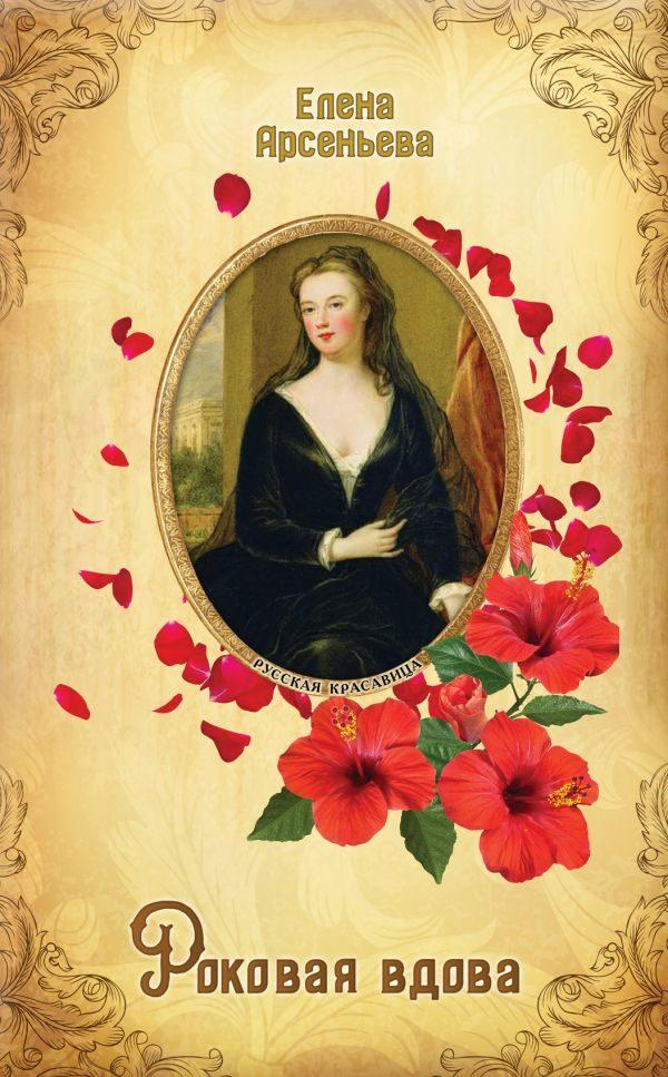 Роковая вдова