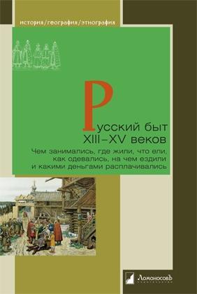 Русский быт XIII—XV веков. Чем занимались