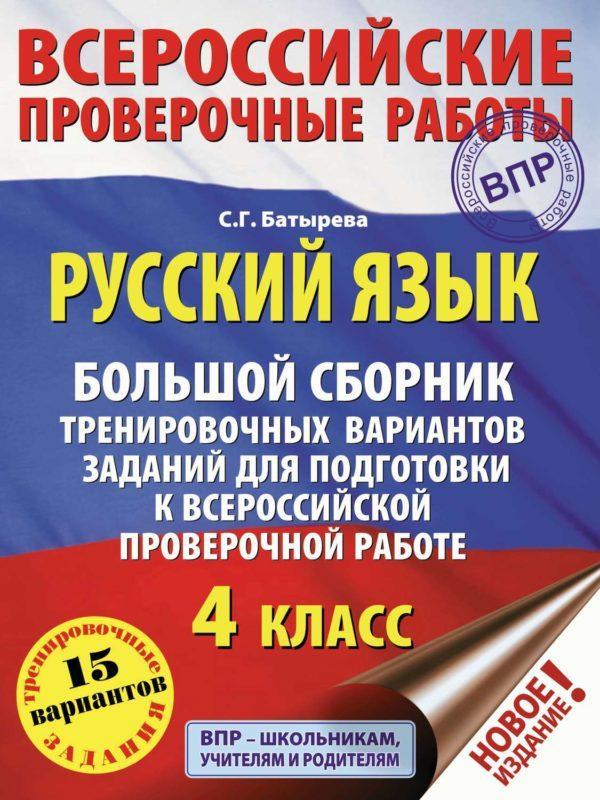 Русский язык. Большой сборник тренировочных вариантов заданий для подготовки к ВПР. 4 класс