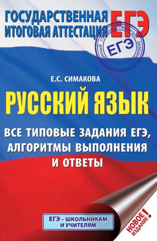 Русский язык. Все типовые задания ЕГЭ
