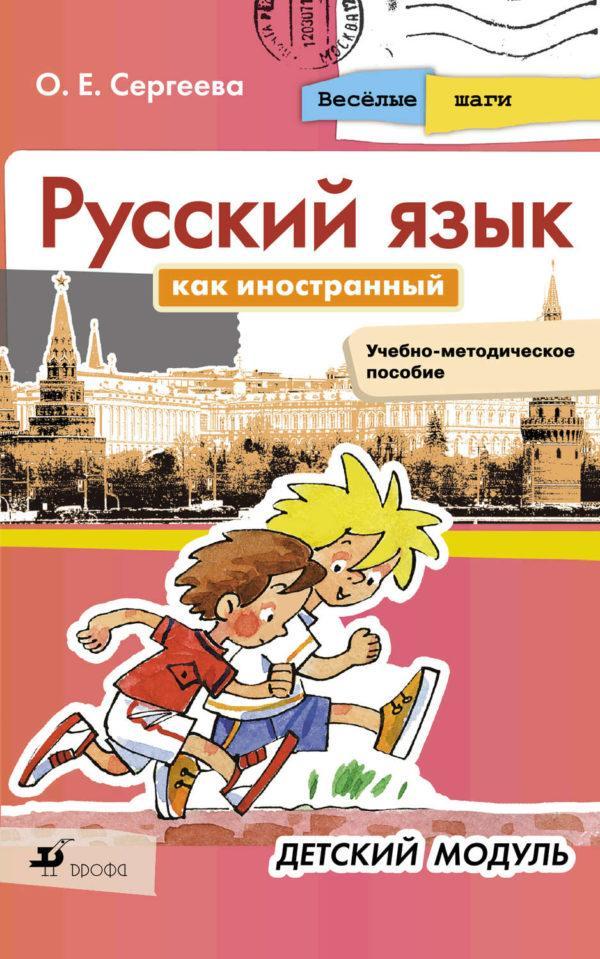 Русский язык как иностранный. Весёлые шаги. Детский модуль. Учебно-методическое пособие