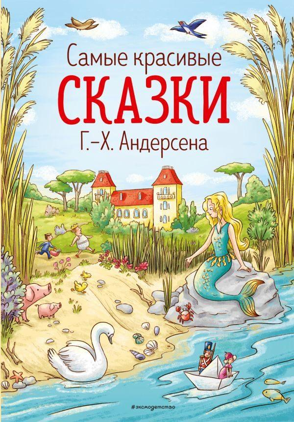Самые красивые сказки Г.-Х. Андерсена (ил. Л. Лаубер)