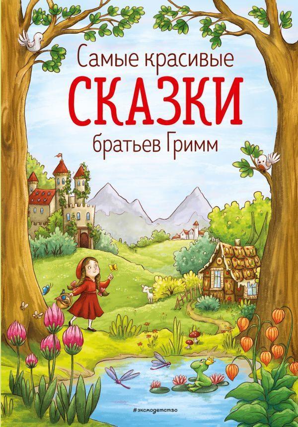 Самые красивые сказки братьев Гримм (ил. Л. Лаубер)