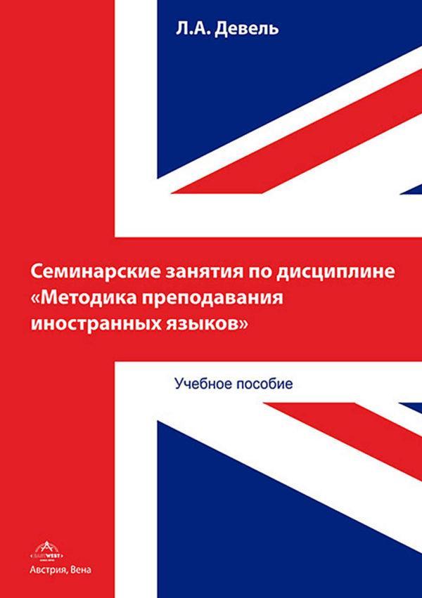 Семинарские занятия по дисциплине «Методика преподавания иностранных языков»