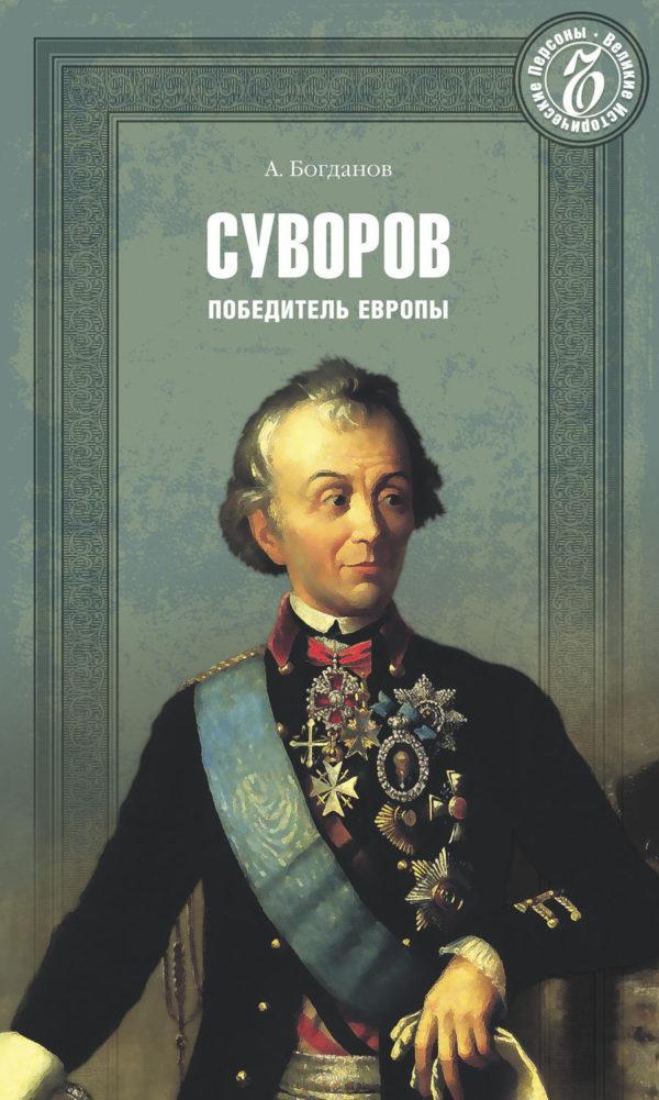 Суворов. Победитель Европы
