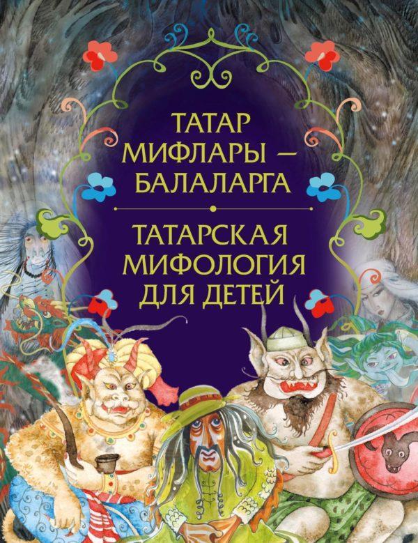 Татар мифлары – балаларга / Татарская мифология для детей