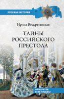 Тайны российского престола. Фаворитки и их судьбы