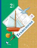 Технология. 2 класс