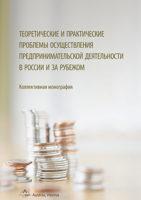 Теоретические и практические проблемы осуществления предпринимательской деятельности в России и за рубежом