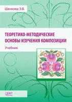 Теоретико-методические основы изучения композиции
