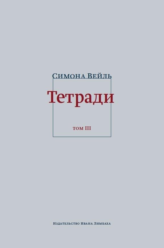 Тетради 1909–1943. Том III