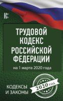 Трудовой Кодекс Российской Федерации на 1 марта 2020 года