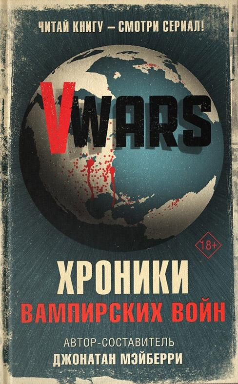 V-Wars. Хроники Вампирских войн