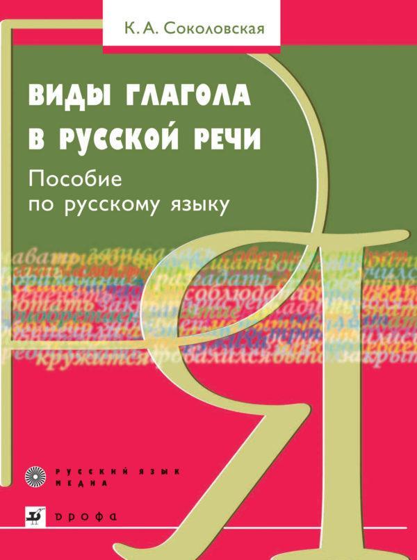 Виды глагола в русской речи. Пособие по русскому языку как иностранному