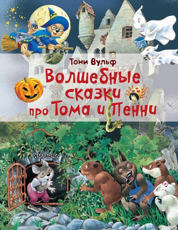 Волшебные сказки про Тома и Пенни