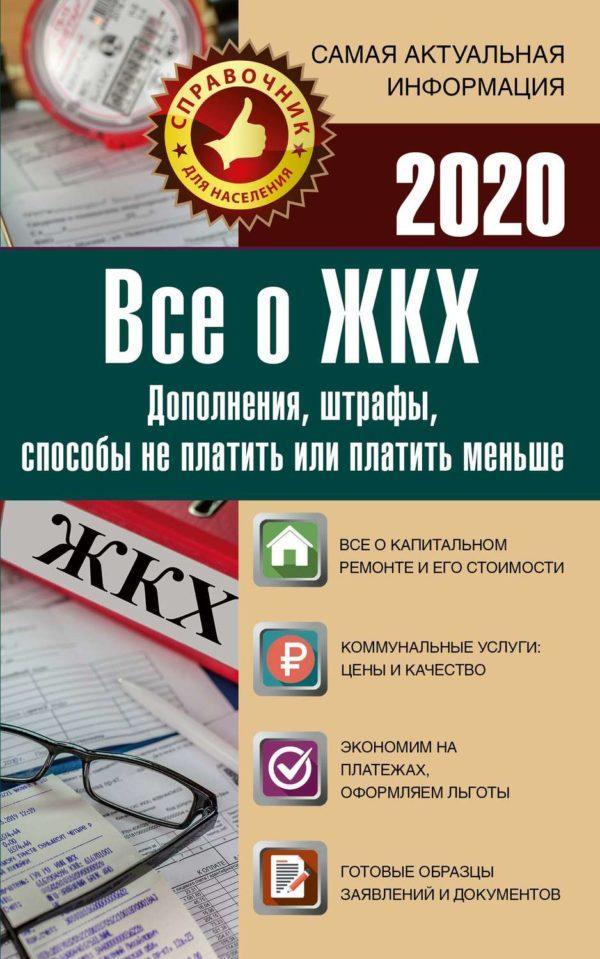 Все о ЖКХ на 2020 год. Услуги