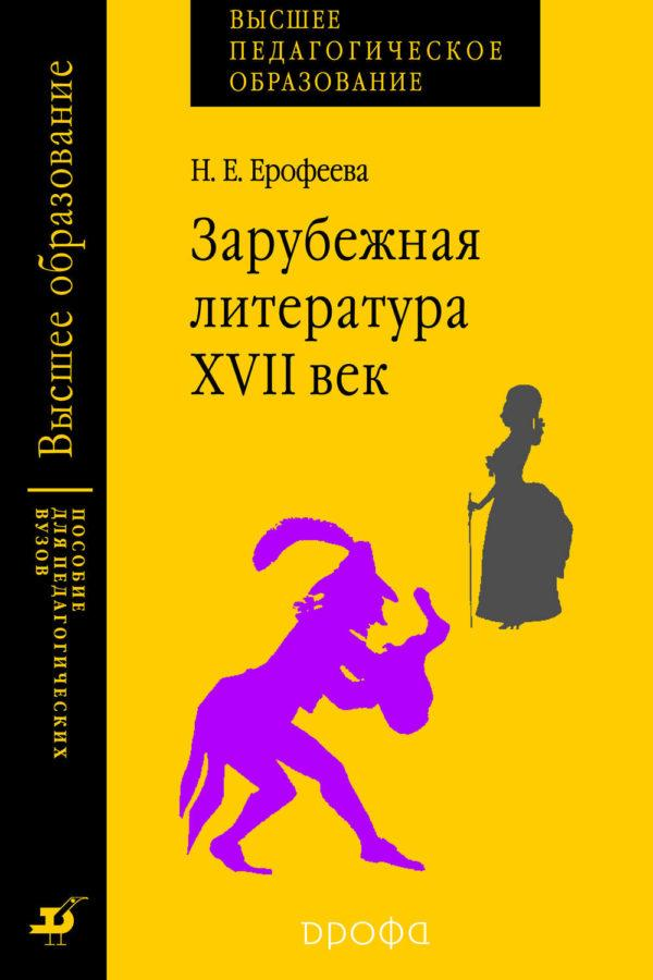 Зарубежная литература. XVII век. Практикум