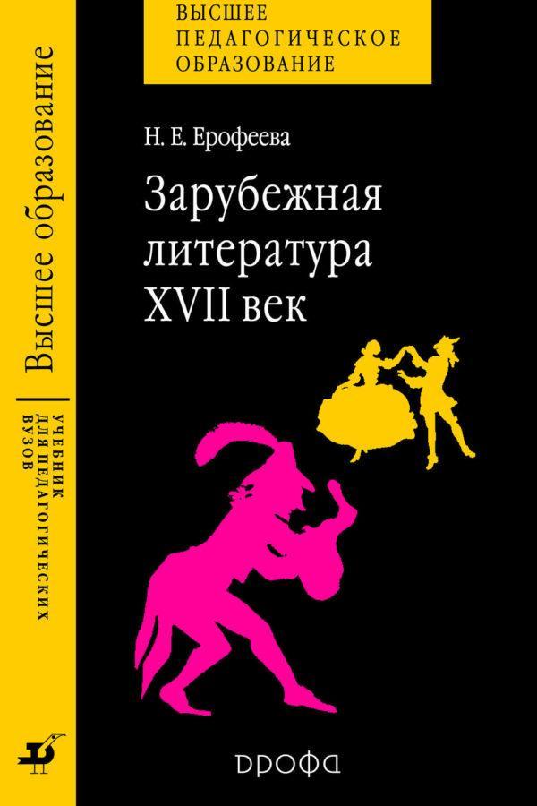 Зарубежная литература. XVII век. Учебник