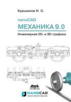 nanoCAD Механика 9.0. Инженерная 2D- и 3D-графика