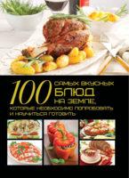 100 самых вкусных блюд на земле