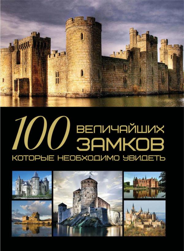 100 величайших замков
