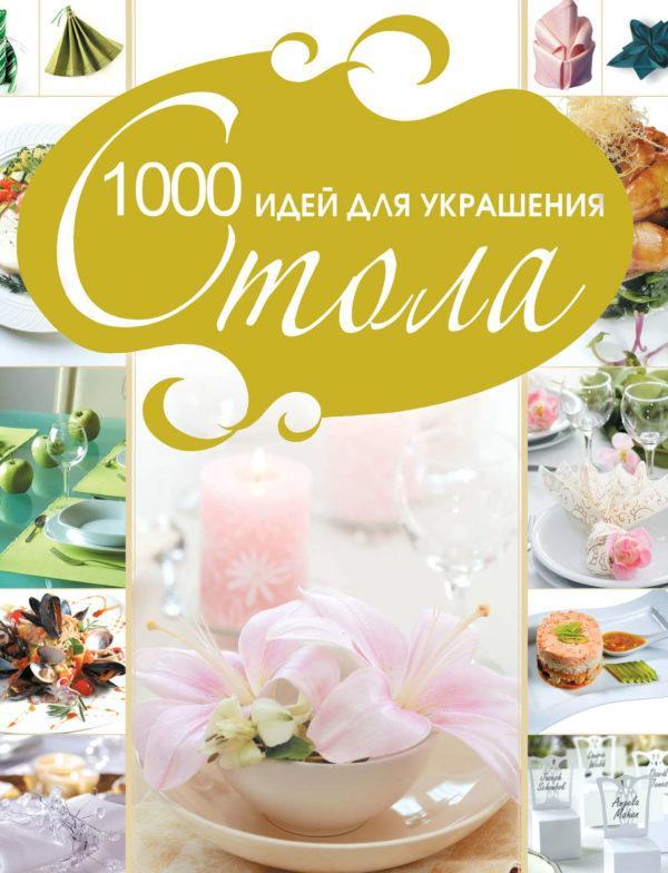 1000 идей для украшения стола