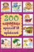 200 народних прислів'їв і приказок