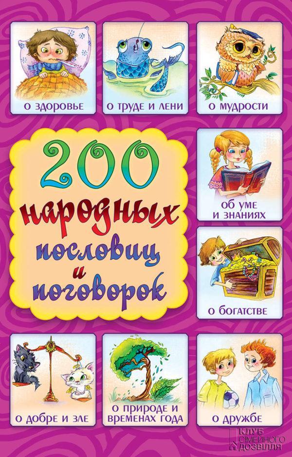 200 народных пословиц и поговорок