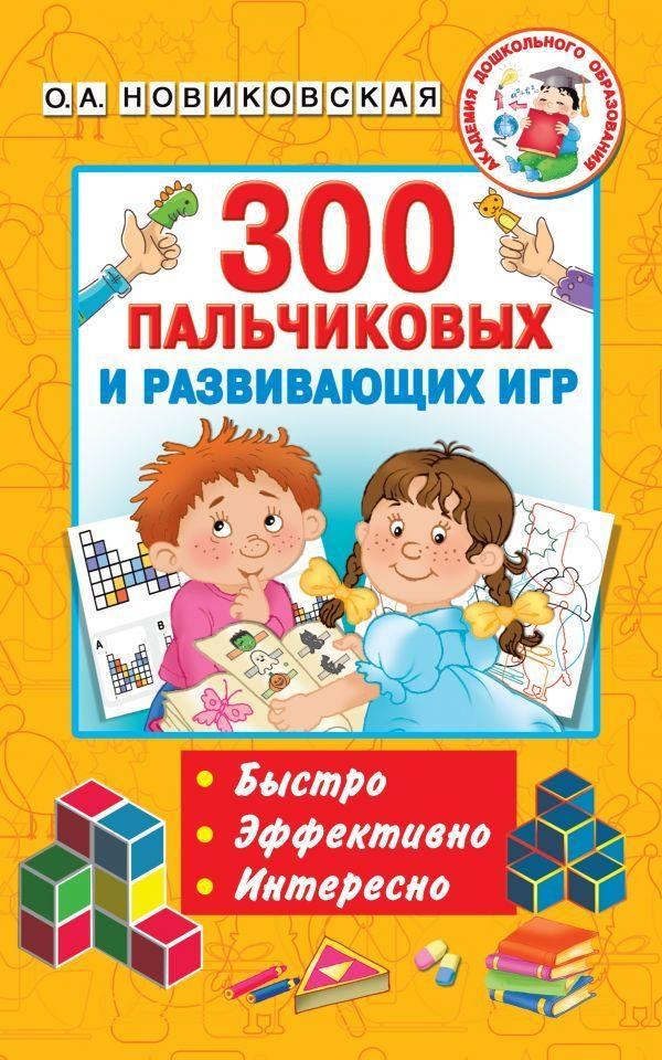 300 пальчиковых и развивающих игр