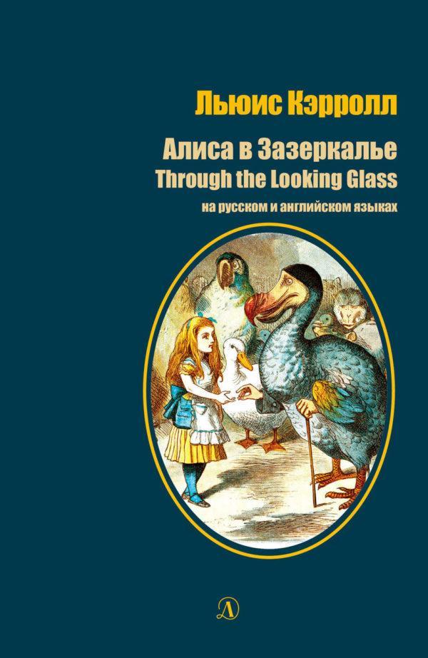 Алиса в Зазеркалье / Through the Looking-Glass. На русском и английском языках