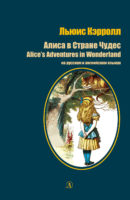 Алиса в стране чудес / Alice's Adventures in Wonderland. На русском и английском языках