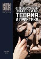 Археологическая экспертиза: теория и практика
