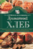 Ароматный хлеб. Готовим в мультиварке
