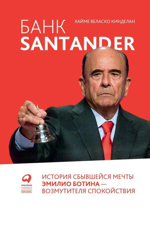 Банк Santander