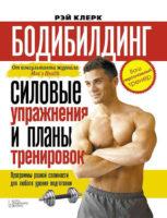 Бодибилдинг. Силовые упражнения и планы тренировок
