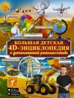 Большая детская 4D-энциклопедия с дополненной реальностью