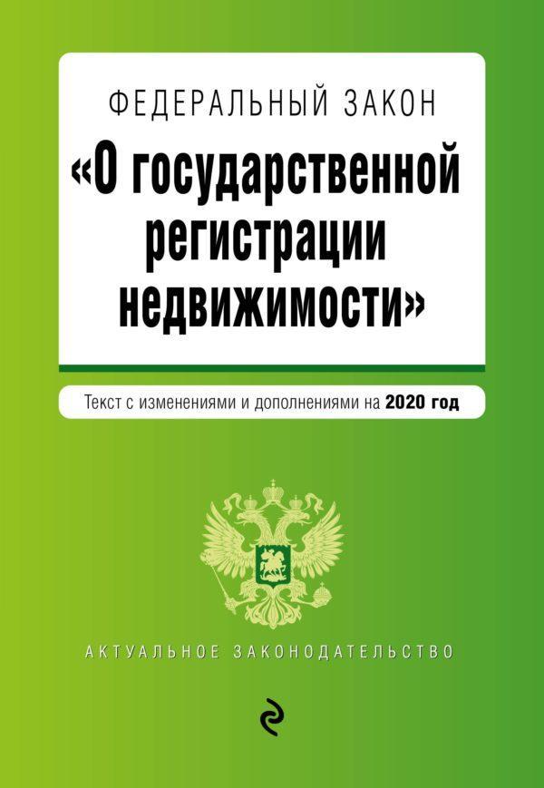 Федеральный закон «О государственной регистрации недвижимости». Текст с изменениями и дополнениями на 2020 год