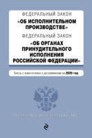 Федеральный закон «Об исполнительном производстве». Федеральный закон «Об органах принудительного исполнения Российской Федерации». Тексты с изменениями и дополнениями на 2020 год