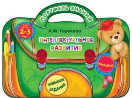 Интеллектуальное развитие: для детей 2-3 лет