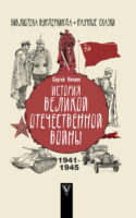 История Великой Отечественной войны