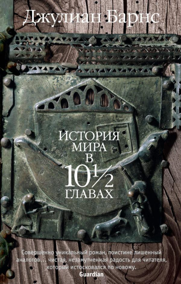 История мира в 10½ главах