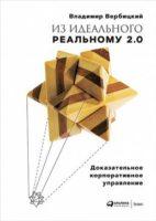 Из идеального реальному-2.0: Доказательное корпоративное управление